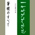 810003 筆順のすべて B6判 80頁  日本習字普及協会