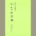 810017 だれでも上達する かなの手本 B5判 72頁  日本習字普及協会