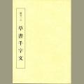 810037 巖谷一六 草書千字文 A4判 84頁  日本習字普及協会