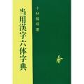 810039 当用漢字六体字典 A5判232頁オンデマンド版 日本習字普及協会