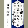 810045 楷書精習 A4判 160頁  日本習字普及協会