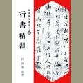 810046 行書精習 A4判 160頁  日本習字普及協会
