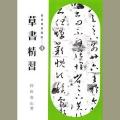 810047 草書精習 A4判 160頁  日本習字普及協会