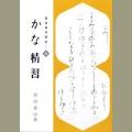 810048 かな精習 A4判 160頁  日本習字普及協会