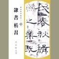 810049 隷書精習 A4判 160頁  日本習字普及協会