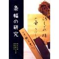 810051 条幅の研究 B5判 136頁  日本習字普及協会