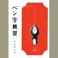 810053 ペン字精習 上巻 B5判 168頁  日本習字普及協会