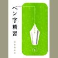 810054 ペン字精習 下巻 B5判 184頁  日本習字普及協会