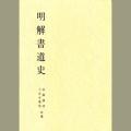 810061 明解書道史 B5判 224頁  日本習字普及協会