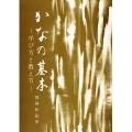 810085 かなの基本 B5判 112頁  日本習字普及協会