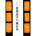 810086 ペン字常用漢字の楷行草 A5判 216頁  日本習字普及協会
