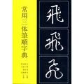 810087 常用三体筆順字典 B5判 288頁  日本習字普及協会