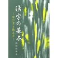 810090 漢字の基本 B5判 144頁  日本習字普及協会