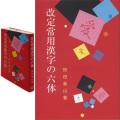 改定版常用漢字の六体 B6判 319頁  日本習字普及協会