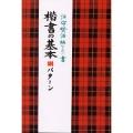 810098 楷書の基本100パターン A5判 160頁  日本習字普及協会