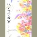 810099 ペン習字教室 B5判 104頁  日本習字普及協会