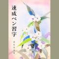 810100 速成ペン習字 B5判 72頁  日本習字普及協会