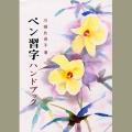810105 ペン習字ハンドブック B5判 104頁  日本習字普及協会