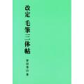 810107 改定 毛筆三体帖 B5判 224頁  日本習字普及協会