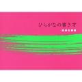 810111 ひらがなの書き方 B5判 72頁  日本習字普及協会