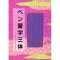 810122 ペン習字三体 B5判 216頁  日本習字普及協会