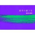 810123 漢字の書き方 B5判 72頁  日本習字普及協会