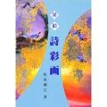 810125 墨絵 詩彩画 A4判 88頁  日本習字普及協会