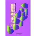 810136 硬筆毛筆書写検定 理論問題のすべて A5判 224頁  日本習字普及協会