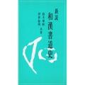 810145 新説 和漢書道史 新書判 180頁  日本習字普及協会