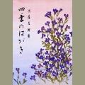 810146 四季のはがき A5判 112頁  日本習字普及協会