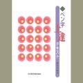 810150 ペン字上達テキスト B5判 88頁  日本習字普及協会