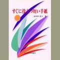 810152 すぐに役立つ短い手紙 A5判 128頁  日本習字普及協会