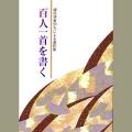 810153 百人一首を書く A4判 112頁  日本習字普及協会