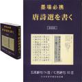 新装版 墨場必携 唐詩選を書く B6判 495頁  日本習字普及協会