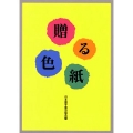 810158 贈る色紙 B5判 120頁  日本習字普及協会