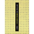 810159 漢字書き取り字典 A5判 112頁  日本習字普及協会