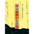 810161 深山龍洞かな手本 A4判 108頁  日本習字普及協会