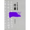 810163 はじめての書道 行書 B5判 96頁  日本習字普及協会