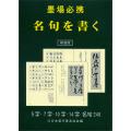 810172 墨場必携 名句を書く B6判 448頁  日本習字普及協会