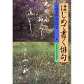 810173 はじめて書く俳句 B5判 112頁  日本習字普及協会