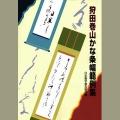 810174 狩田巻山かな条幅範例集 A4判 108頁  日本習字普及協会