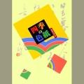 810181 四季の色紙 B5判 120頁  日本習字普及協会