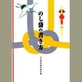 810187 のし袋の書き方 B5判 64頁  日本習字普及協会