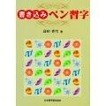 810188 書き込みペン習字 B5判 96頁  日本習字普及協会