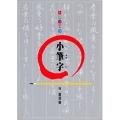 810189 はじめての小筆字 B5判 92頁  日本習字普及協会