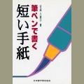 810190 筆ペンで書く短い手紙 A5判 128頁  日本習字普及協会