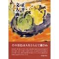 810193 正平文人画 B5判 112頁  日本習字普及協会