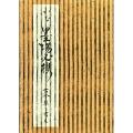 810195 かな墨場必携 古今集を書く A5判 240頁  日本習字普及協会