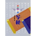 810196 はじめての写経 B5判 100頁  日本習字普及協会