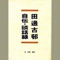 810197 田邊古邨自伝・談話録 B5判 208頁  日本習字普及協会